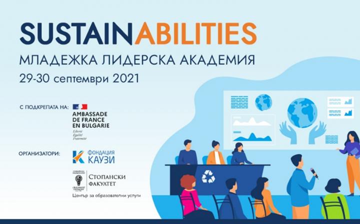 Стартира младежка академия за устойчиви лидери SUSTAINABILITIES